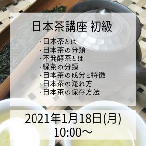 【募集】1/18 日本茶講座 初級 開催