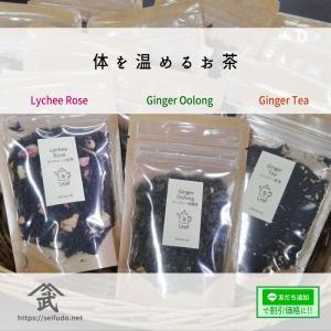 【人気】体を温めるお茶+冬養生薬膳茶