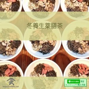冬の養生薬膳茶 追加販売