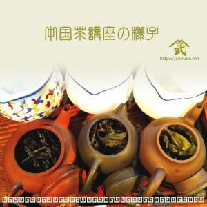 中国茶講座の様子 2020年秋以降