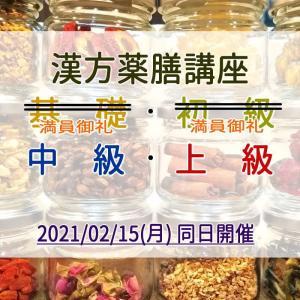 【募集】2/15(月) 漢方薬膳講座 基礎・初級・中級・上級 同日開催