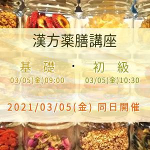 【募集】3/5(金)漢方薬膳講座 基礎・初級 同日開催