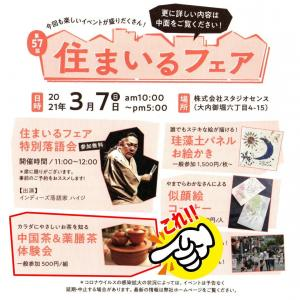 【お知らせ】3/7(日) イベントのご案内