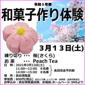 【募集】3/13(土)練り切り作り体験教室 開催