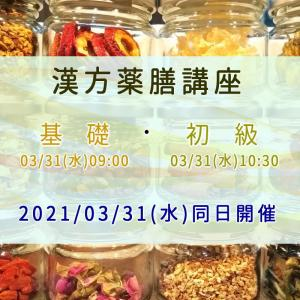 【募集】3/31(水)漢方薬膳講座 基礎・初級 同日開催