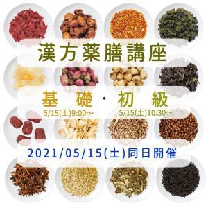 【募集】5/15(土) 漢方薬膳講座 基礎・初級 同日開催