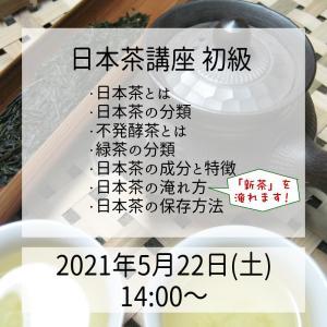 【募集】5/22(土) 日本茶講座 初級 開催