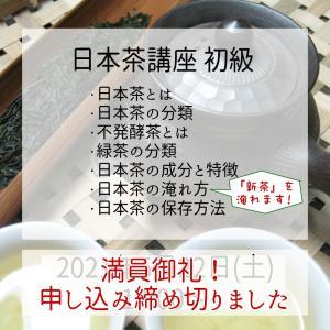 【満員御礼】5/22(土) 日本茶講座 初級 申込締切りました