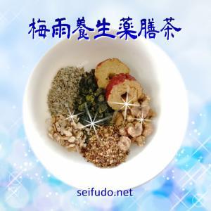 梅雨養生薬膳茶~2021年版