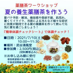 【募集】7/10(土) 薬膳茶ワークショップ~2021年夏
