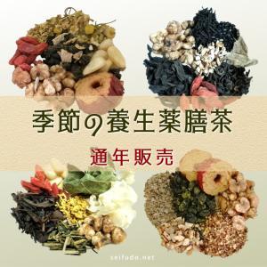 季節の養生薬膳茶の通年販売