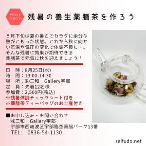 【募集】8/25(水) 残暑の養生薬膳茶を作ろう!!