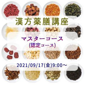 【募集】9/17(金) 漢方薬膳講座 マスターコース開催