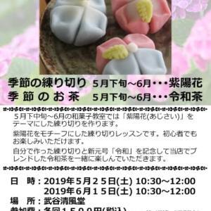 和菓子教室開催!申し込み受け受け中!!