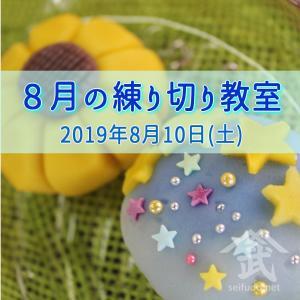8月の練り切り教室参加者募集中!