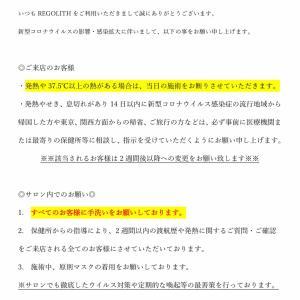 〜REGOLITHよりお客様へのお願い〜