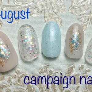 8月キャンペーンネイル