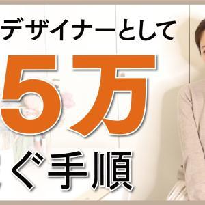 【入門】WEBデザイナーとして月5万稼げるようになる手順〜ステップマップ付き〜