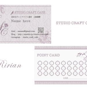 東京赤坂見附クレイクラフト教室「STUDIO CRAFT CAFE」様 ポイントカード♪