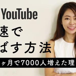 YouTubeを効率よく伸ばすためには最初のコンセプト設計が大切です。