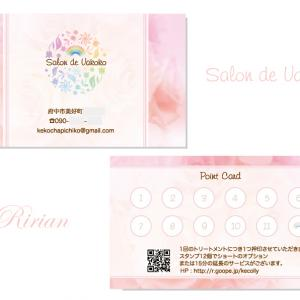 東京府中リンパボディーのヒーリングサロン「サロン・ド・ウアココ」様 ポイントカード