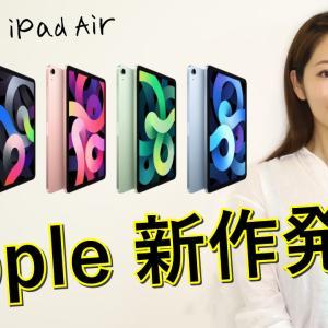 Apple新作発表!目玉はやっぱりiPadAir!!