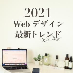 2021年のWebデザイン最新トレンドはコレ!