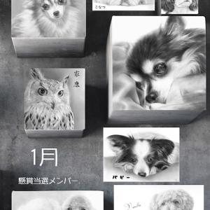 1月懸賞当選者 ☆ 作品