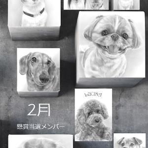 2月懸賞当選者 ☆ 作品
