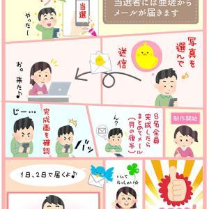 亜瑳◇懸賞マンガ