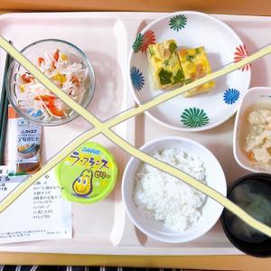 入院10日目 昼食