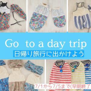 Go to a day trip 日帰り旅行に出かけよう 終了日時について