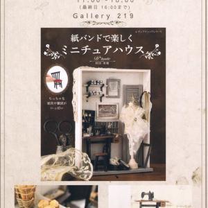 村田美穂さんの出版記念作品展へ