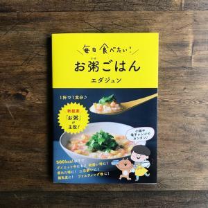 【新刊発売】毎日食べたい!お粥ごはん(パルコ出版)発売となりました