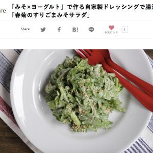 春菊は生で食べたら美味しい!