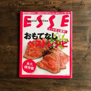 【掲載誌】ESSEおもてなしベストレシピ(扶桑社)にて、5品ほどレシピを掲載頂きました!