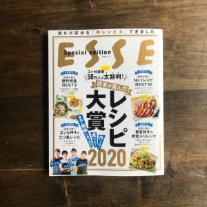 【ムック本掲載】ESSE 読者が選んだレシピ大賞2020(扶桑社)レシピ掲載中です!