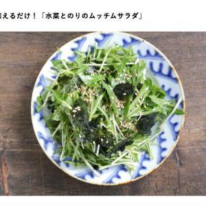WEB連載:FYTTE(学研プラス)にて、「水菜とのりのムッチムサラダ」レシピ公開中です!
