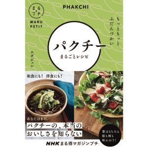【新刊発売】NHKまる得マガジンプチ もっともっと ふだんづかい パクチーまるごとレシピ