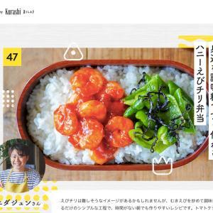 【お知らせです】JA全農サイト「地味弁.com」にて、のっけ弁当レシピを2つ掲載頂きました!