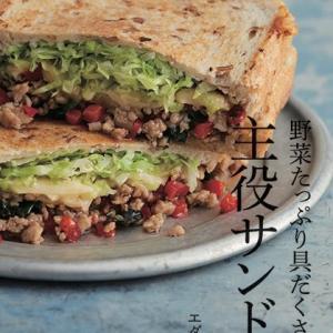 【予約がはじまりました!】野菜たっぷり具だくさんの主役サンド150(誠文堂新光社)