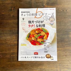 【雑誌掲載】きょうの料理ビギナーズ 2020.9月号 パクチーレシピ掲載中です!