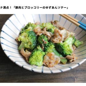 連載記事更新!FYTTE(学研プラス)にて、豚肉とブロッコリーの柚子餡レシピ公開中です!