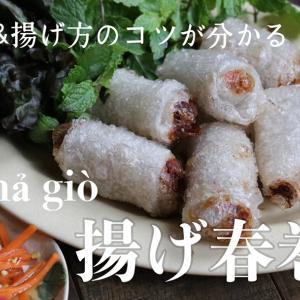 【ベトナム料理:レシピあり】ベトナム風揚げ春巻き
