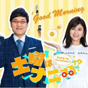 【テレビ出演のお知らせ】土曜はナニする!?(関西テレビ)に出演いたします!
