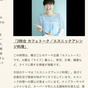 【ラジオ出演のお知らせ】ごごカフェ(NHKラジオ第一)