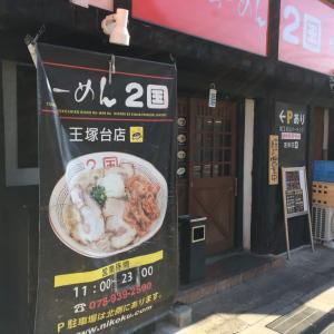 ラーメン@ラーメン2国王塚台店