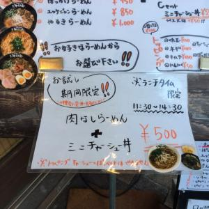 肉なしラーメンとチャーシュー丼@やるき屋 新長田