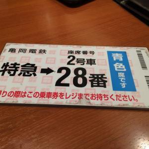 大阪角ハラミ&サービスランチ@焼肉特急 亀岡駅