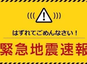 緊急地震速報【2020.7.30】